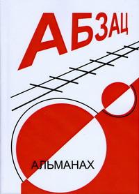 absatz8_обложка_сокр