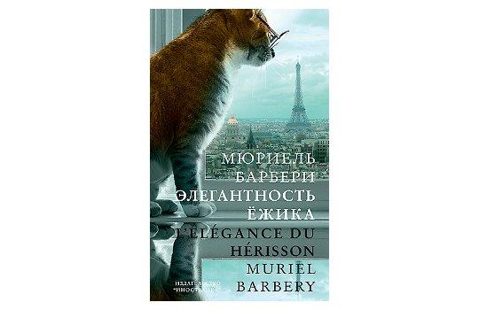 Мюриэль Барбери Книги