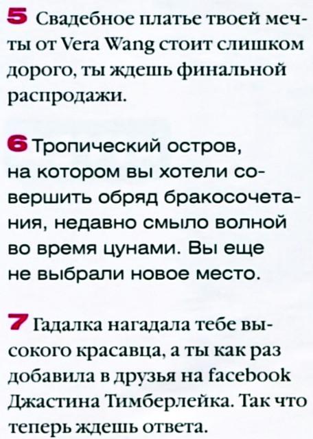 Когда ты выйдешь замуж, joy журнал январь 2011,