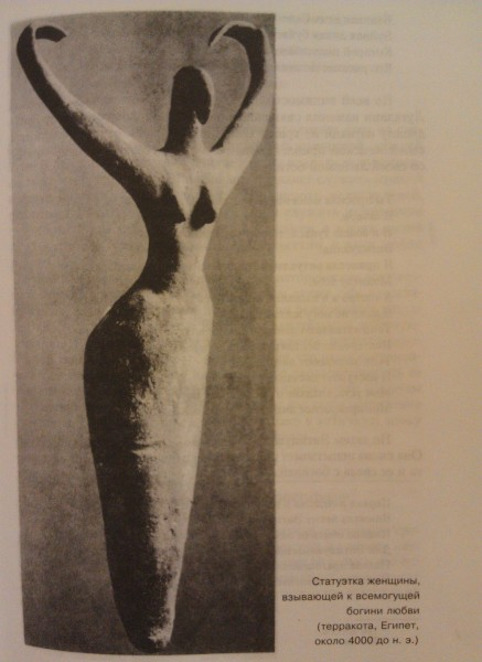 Статуэтка женщины, взывающей к всемогущей богини любви (терракота, Египет, около 4000 до н.э.)