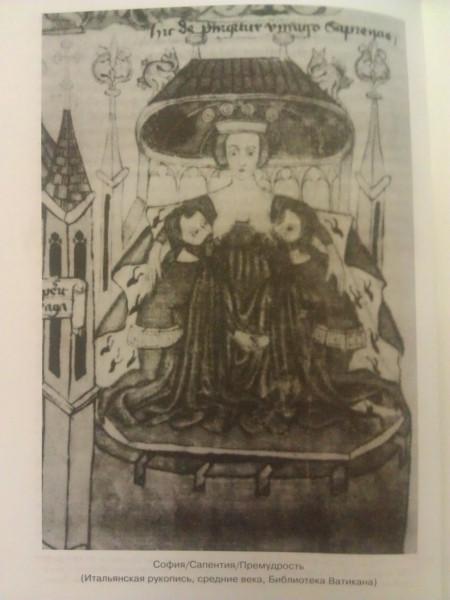 София / Сапентия / Премудрость (Итальянская рукопись, средние века, Библиотека Ватикана)
