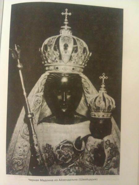 Черная Мадонна из Айзендальна (Швейцария)