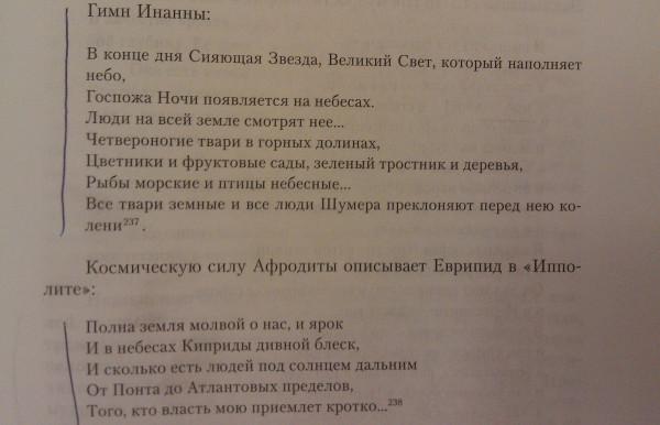 Гимн Инанны