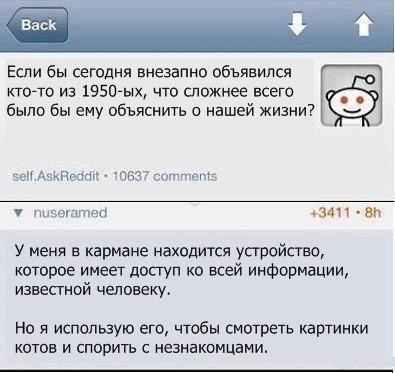 reddit-смартфон-прошлое-интернет-548059