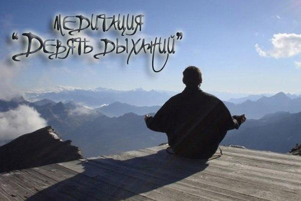 медитация девять дыханий