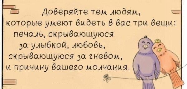 доверяйте