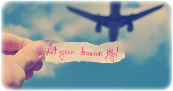 позволь мечтам осуществится