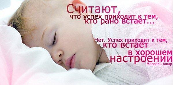 каждое утро, сон