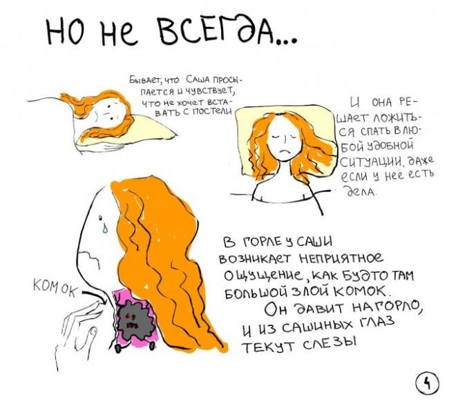 История о депрессии в картинках (4)