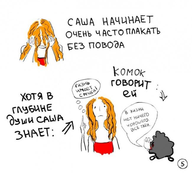 История о депрессии в картинках (5)