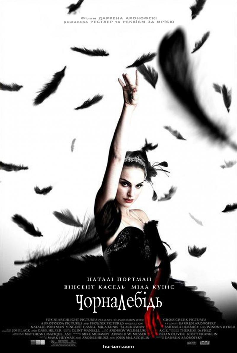 Чёрный лебедь трейлер на русском 7 фотография