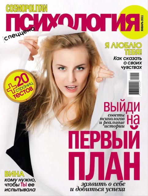 психология космо январь 2011