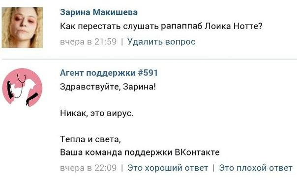 Loic Без Вирусов