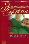 «Эммануэль», Эммануэль Арсан