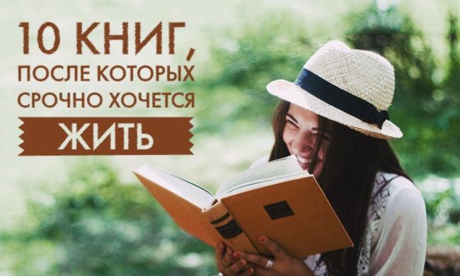 Картинки по запросу 10 книг, после которых срочно хочется жить