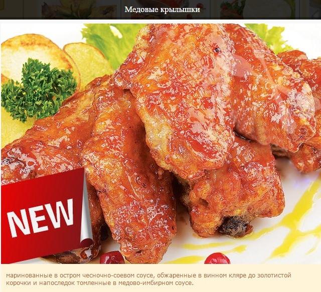 Рецепт куриные крылышки в соевом соусе с фото пошагово