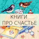книги счастье.jpg