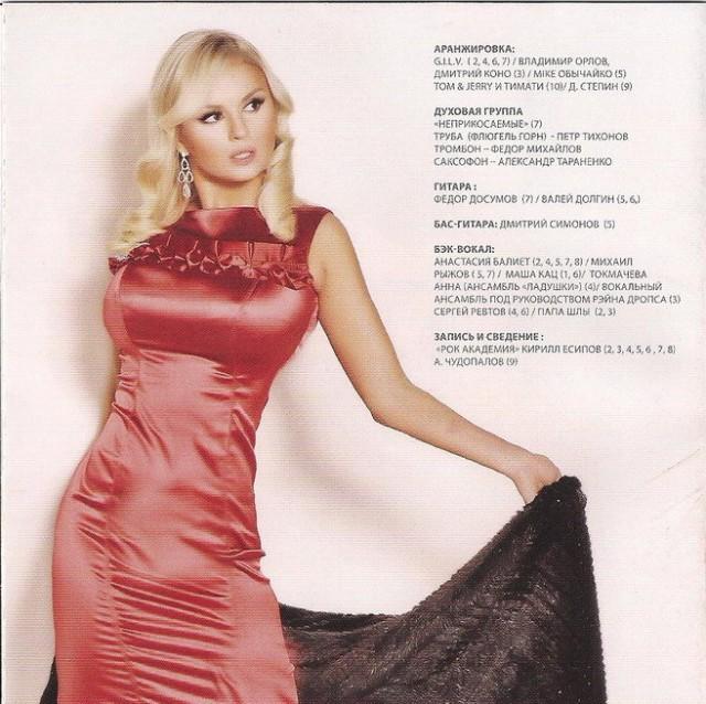 Анна Семенович - Слухи
