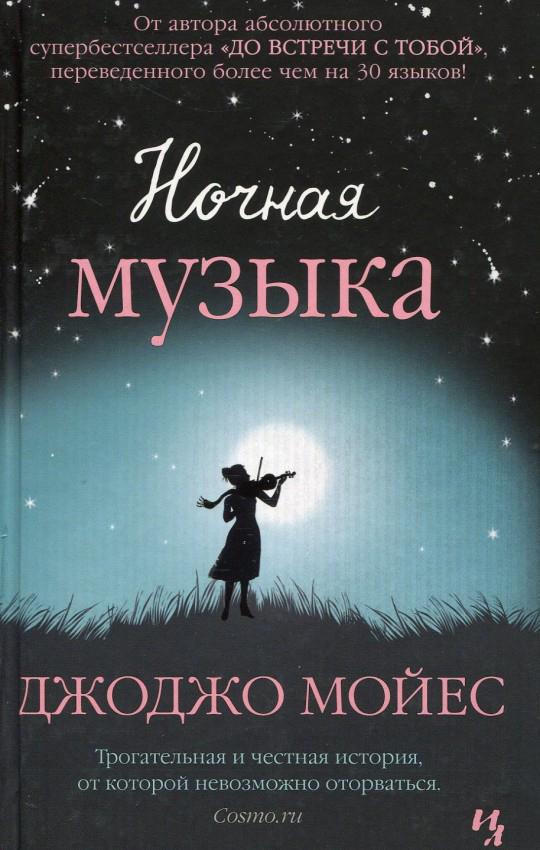 Лучшие современные любовные романы Cosmoru  Журнал
