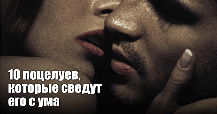 Поцелуи и секс это тот же грех