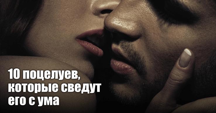 Намек девушке на поцелуй