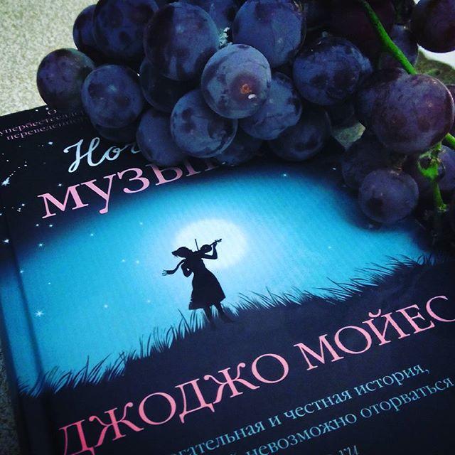 Джоджо мойес ночная музыка (2008). Лучшие книги 2015. Счастье.