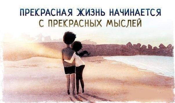 Прекрасная жизнь начинается с прекрасных мыслей: anchiktigra — LiveJournal
