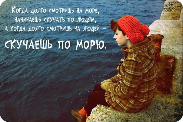 Грустная цитата о море