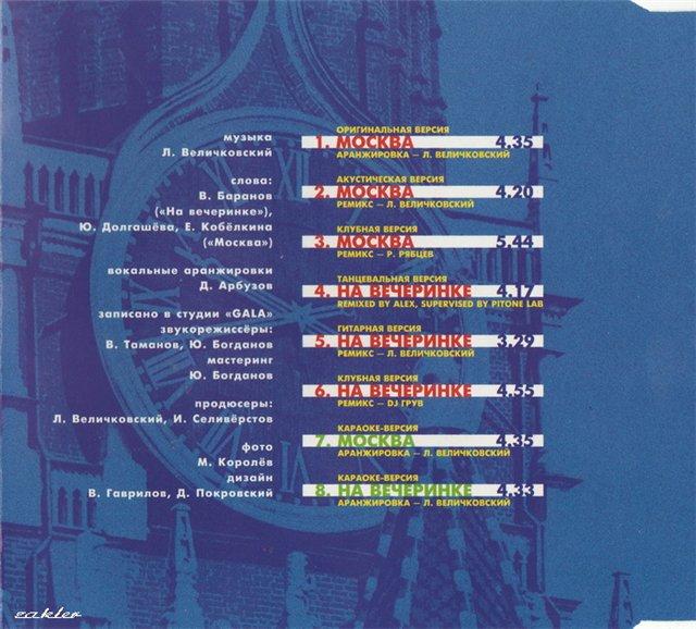 1998. Вечеринки в Москве (сингл)