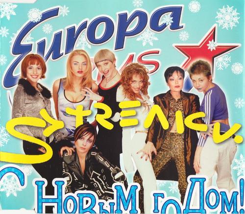 1998. стрелки С Новым Годом! (сингл)
