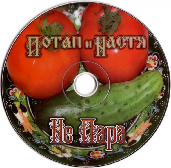 Потап и Настя Каменских - Не пара (Альбом №1)