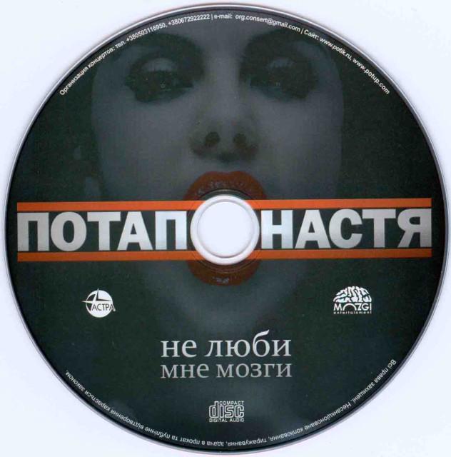 Потап и Настя Каменских - Не Люби мне мозги (Альбом №2) 2009