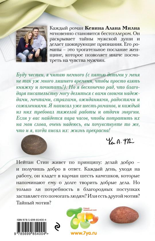 КЕВИН АЛАН МИЛН ШЕСТЬ КАМЕШКОВ НА СЧАСТЬЕ СКАЧАТЬ БЕСПЛАТНО