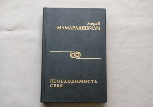 Как я понимаю философию мамардашвили эссе 20