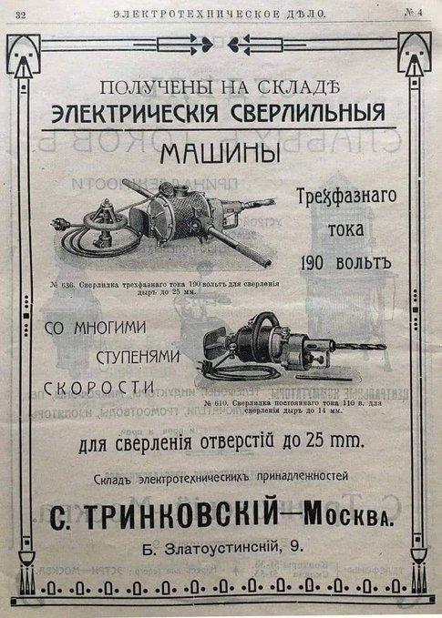 Электроинструмент 1913г.