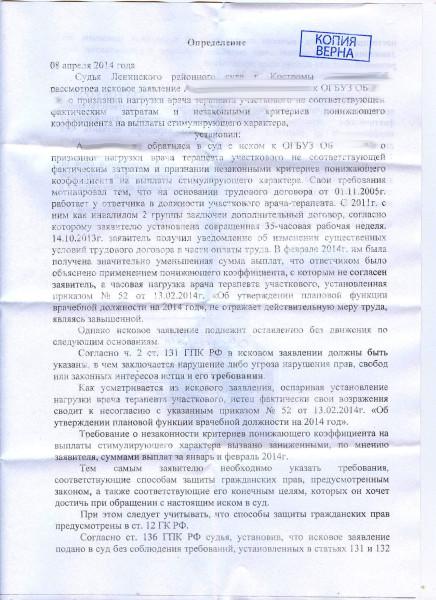 v_l_j_dop_k_trud_dogovoru_sud копия