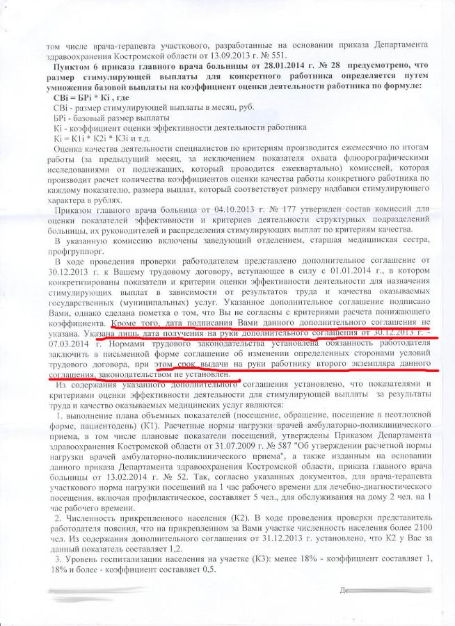Копия ОТВЕТ ИЗ ГОСТРУДИНСПЕКЦИИ-4