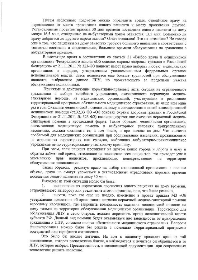 pispal04062014_Page_3