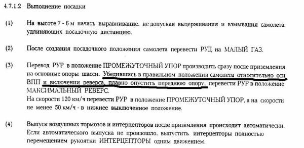 ту-204 руководство по летной эксплуатации - фото 8