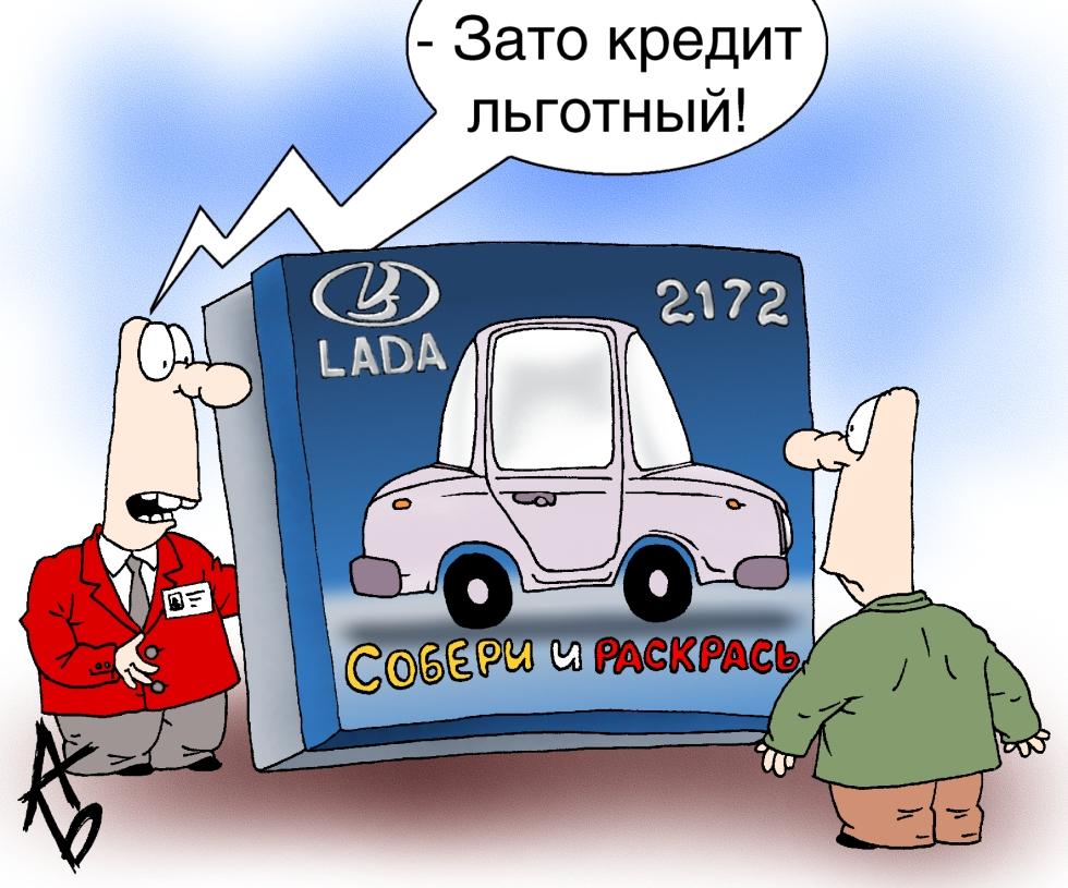 Покупка авто прикольные картинки