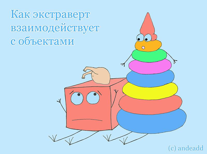 Экстраверты и интроверты - паразиты и падальщики