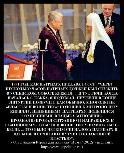 Патриарх и Ельцин