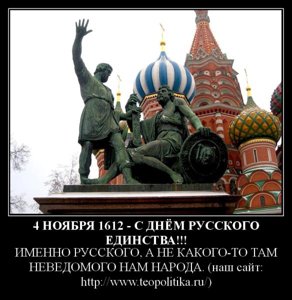 День Русского Единства