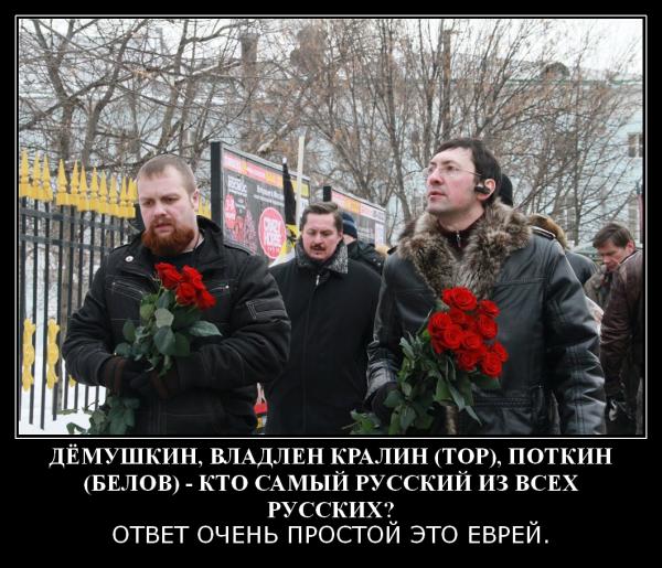 Евреи Русские