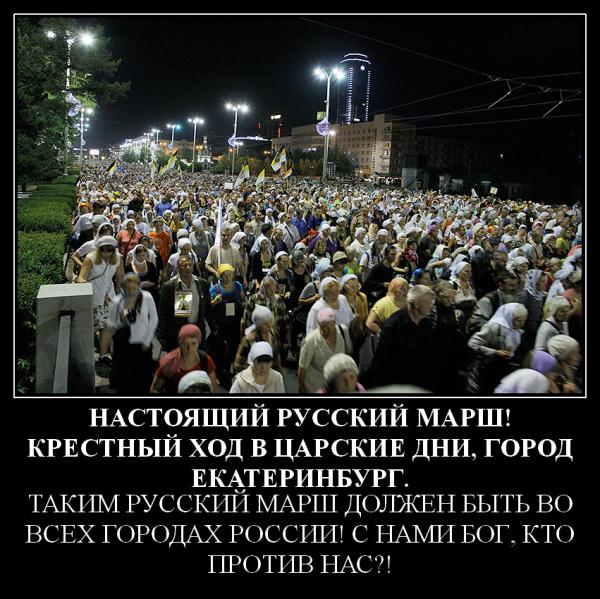 Настоящий русский марш
