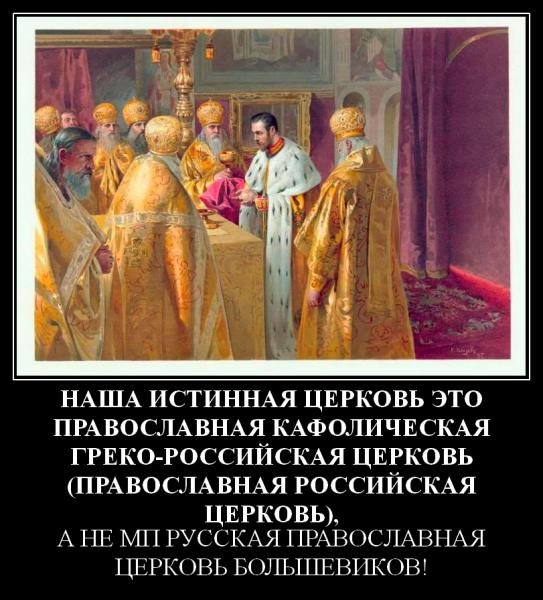 Греко Российская