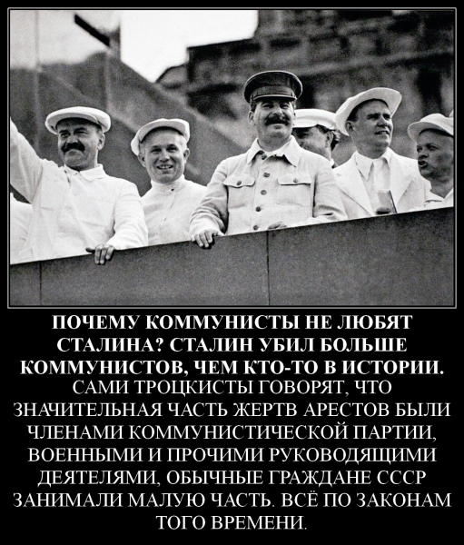 Сталин не коммунист