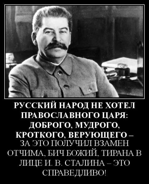 Сталин Отчим и Бич