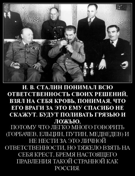 Сталинская ответственность