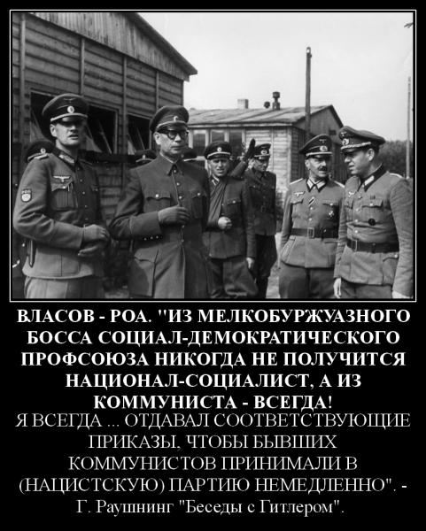 РОА Нацист